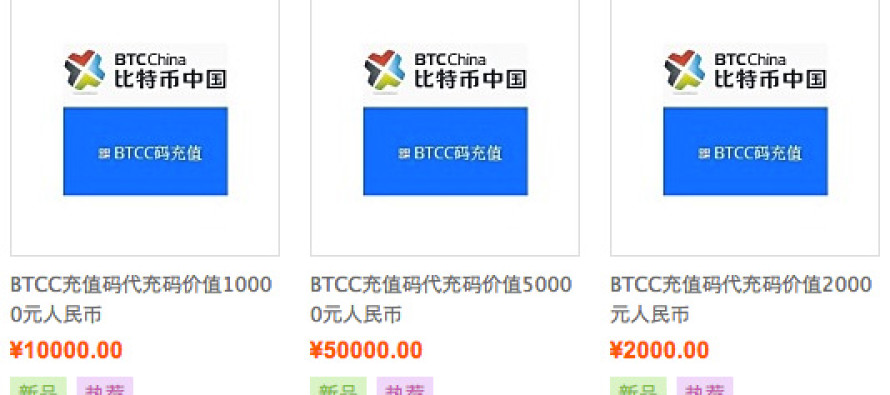 BTC China Selling Vouchers on Chinese Auction Site