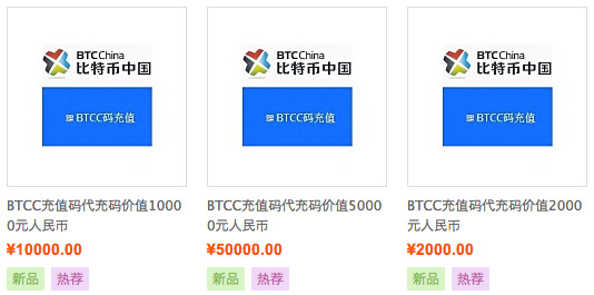 BTC China Vouchers Paipai