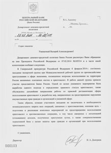 Bank of Russia Letter Bitcoin